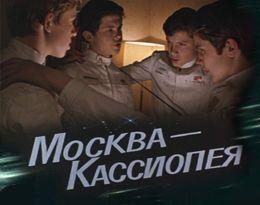 Москва кассиопея клуб какие в уфе есть ночные клубы